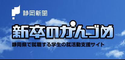 静岡新聞社企画
