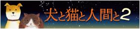 banner_inuneko2