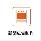 デザイン制作|新聞広告制作アイコン