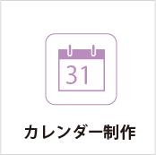 デザイン制作|カレンダー制作アイコン