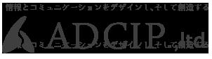 総合広告代理店アドシップ│ADCIP